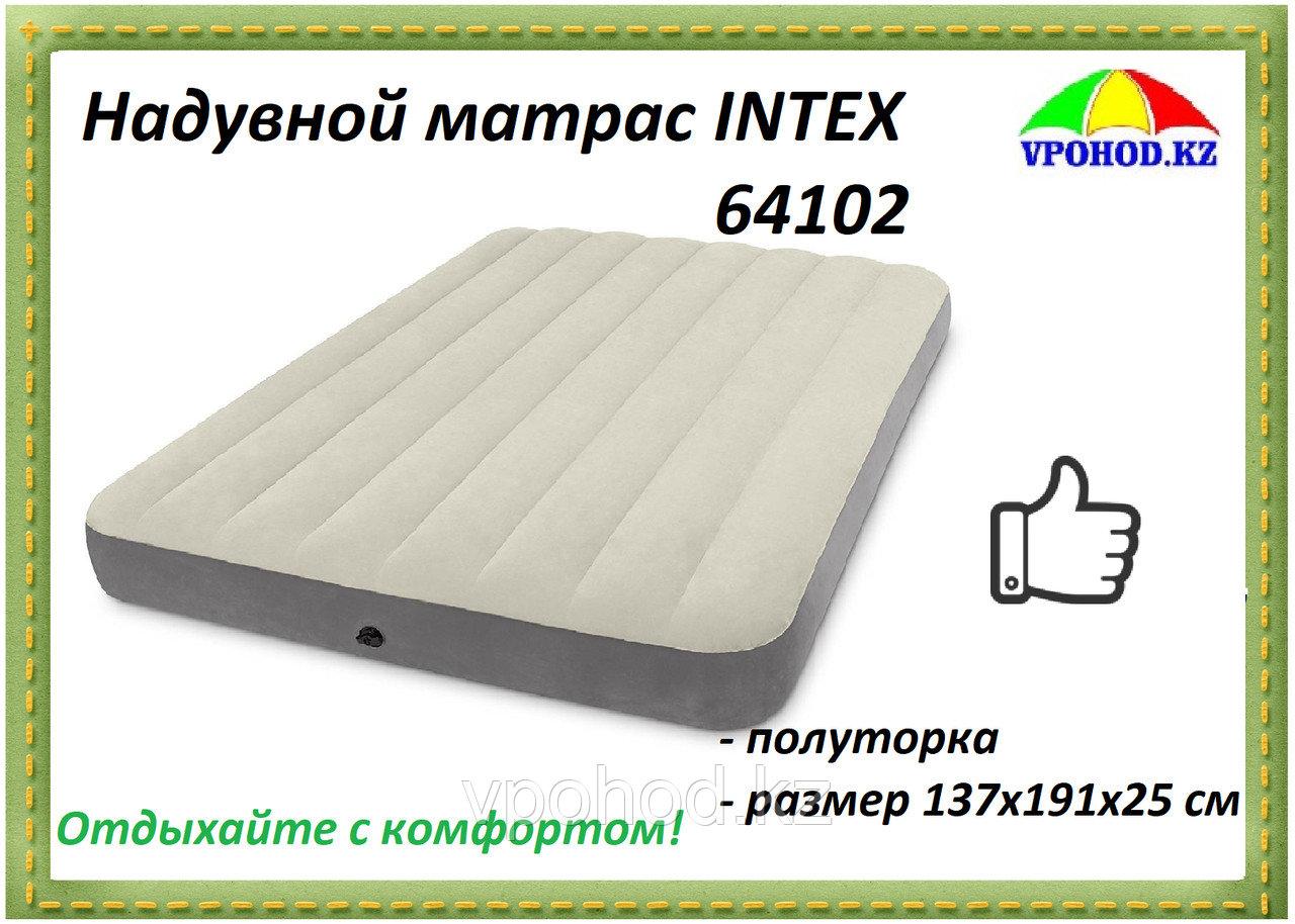 Надувной матрас полуторка INTEX 64102