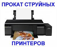 Прокат цветных принтеров Epson