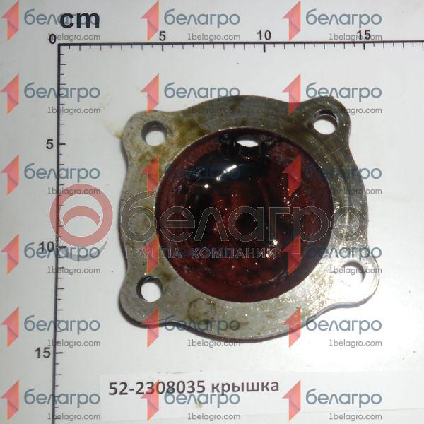 52-2308035 Крышка МТЗ