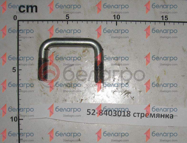 52-8403018 Стремянка МТЗ