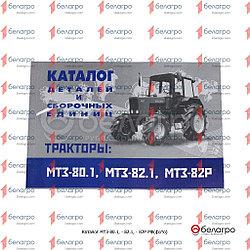 Каталог МТЗ-80.1, - 82.1, - 82Р РФ(фото), Беларусь
