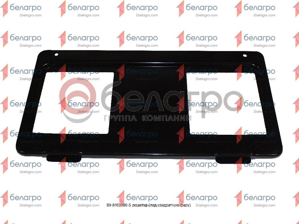 80-8401080-Б Решетка МТЗ под квадратные фары