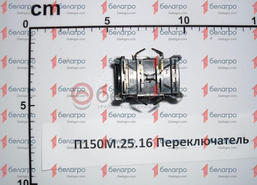 П150М.25.16 Переключатель клавишный