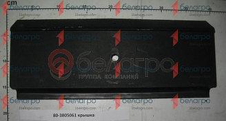 80-3805061 Крышка МТЗ (стенка)