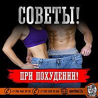 Советы и правила при похудении!