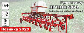 Культиватор пропашной  «Альтаир» КРНВ 5,6 L (с внесением ЖКУ (жидких комплесных удобрений))