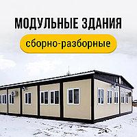 Модульные здания сборно-разборные
