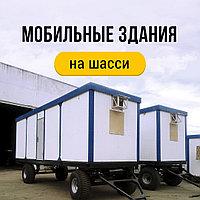 Мобильные здания на шасси