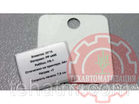 Комплект № 2 для маркировки силового кабеля до 1000В (Этикетка+бирка+риббон) PUE-2