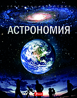 Астрономия. Энциклопедия.