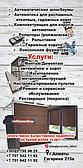 Автоматика для ворот/изготовление металлоконструкций/шлагбаумы/ремонт/монтаж/продажа