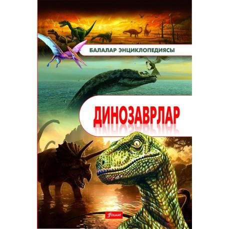 Динозаврлар. Энциклопедия.