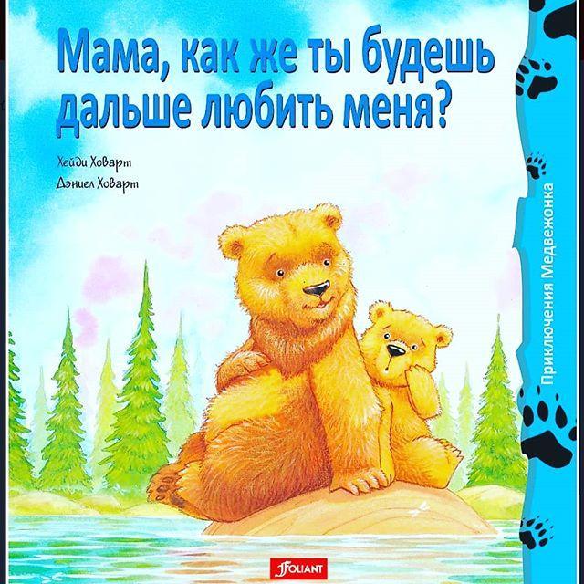 """Мама, как же ты будешь дальше любить меня?  Серия """"Приключения медвежонка"""""""
