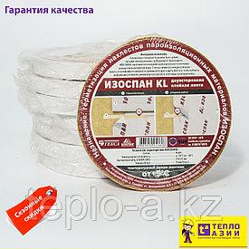 Изоспан KL , двухсторонняя клейкая лента