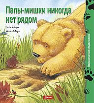 """Папы-мишки никогда нет рядом. Хейди Ховарт. Серия """"Приключения медвежонка"""""""