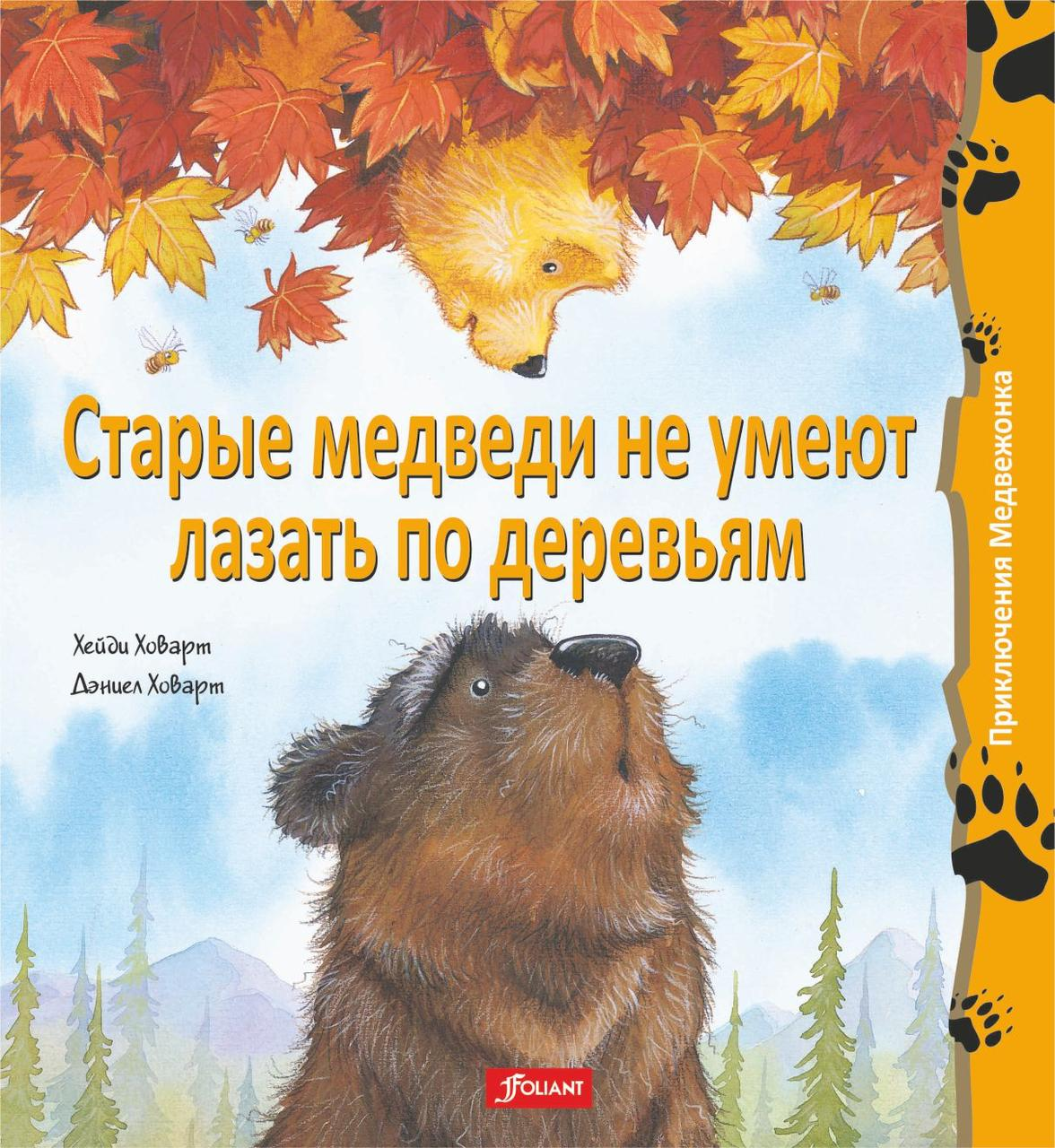 """Старые медведи не умеют лазать по деревьям. Хейди Ховарт. Серия """"Приключения"""