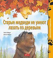 """Старые медведи не умеют лазать по деревьям. Хейди Ховарт. Серия """"Приключения, фото 1"""