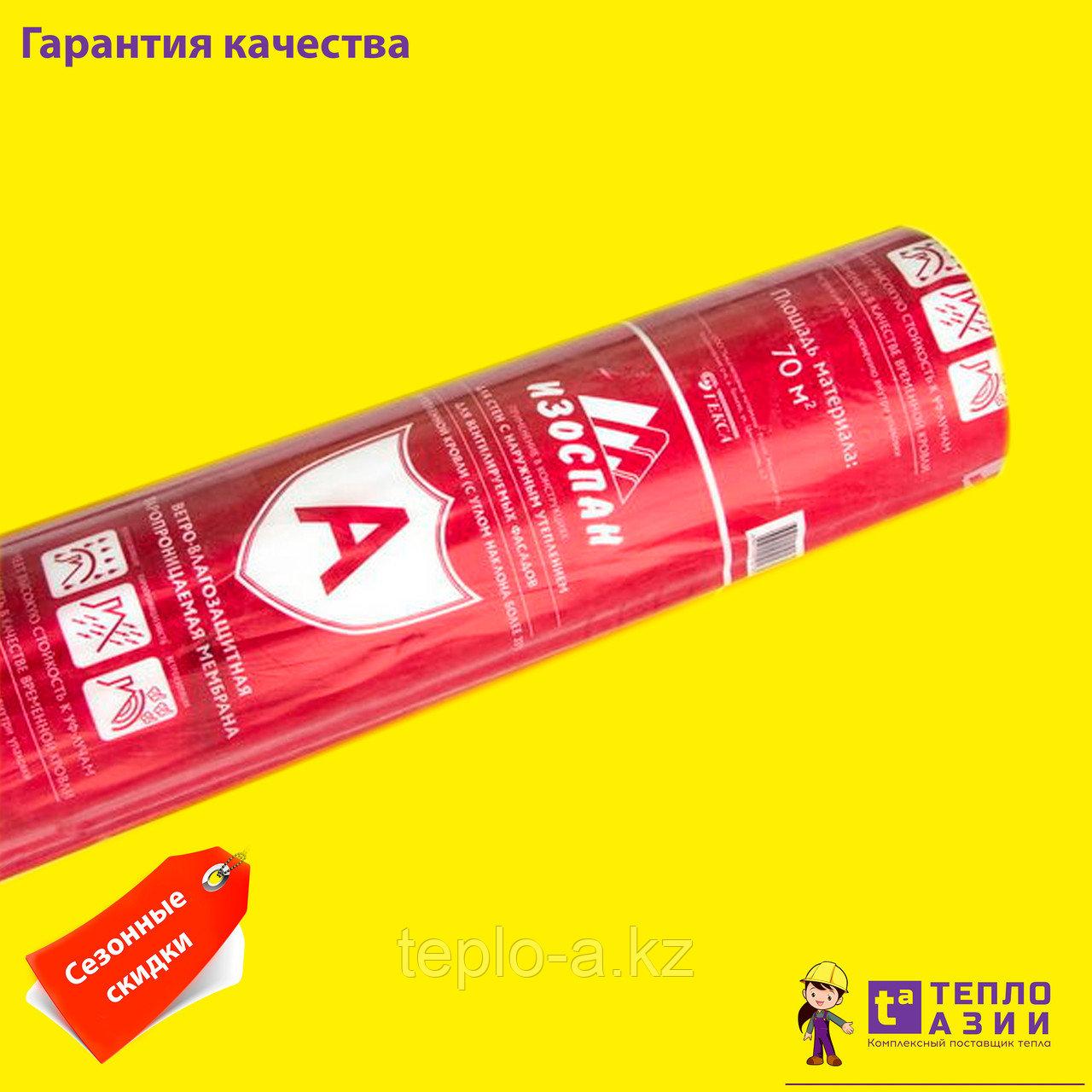 Изоспан А с огнезащитными добавками