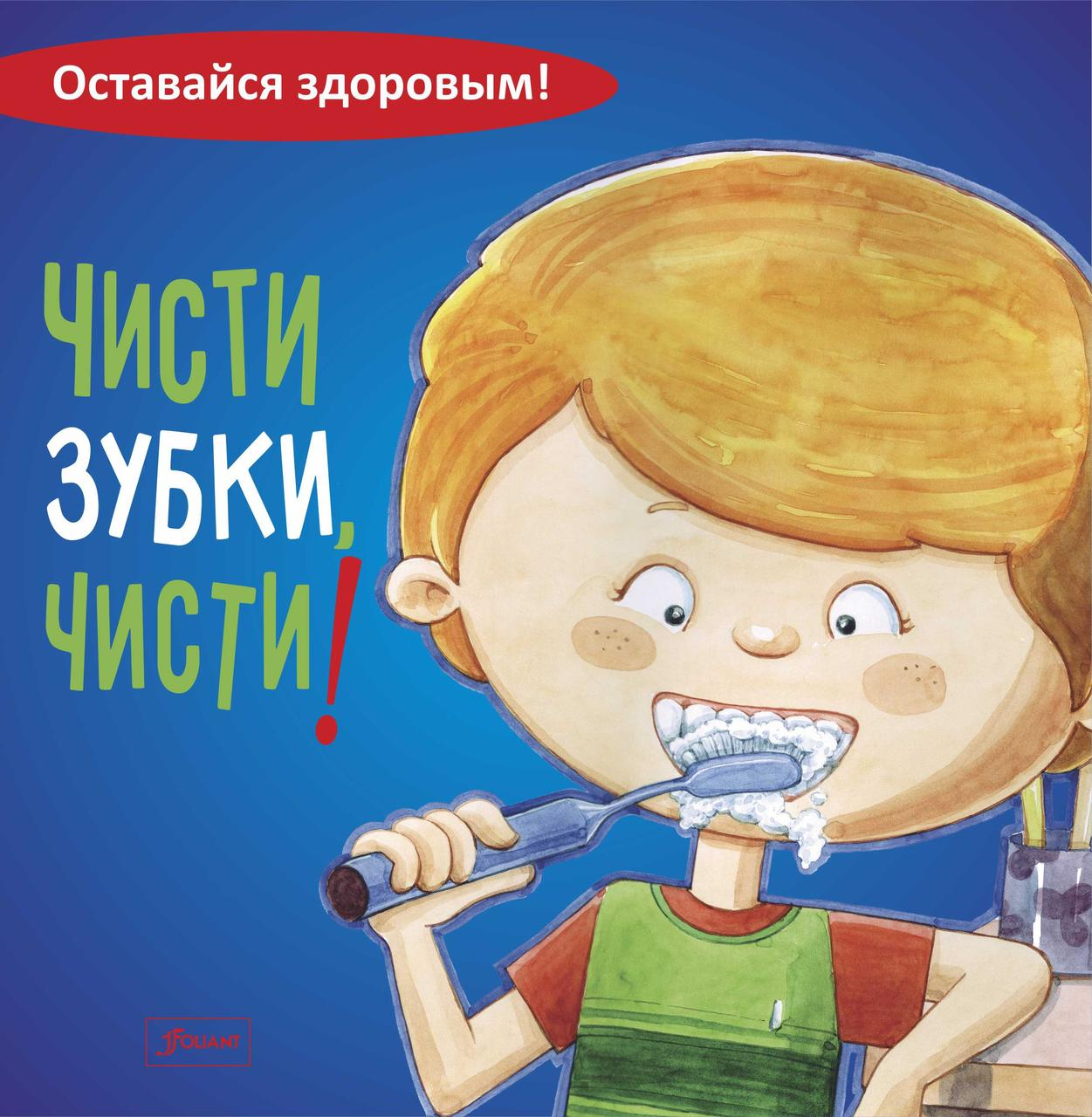 """Чисти зубки, чисти! Серия """"Оставайся здоровым!"""""""
