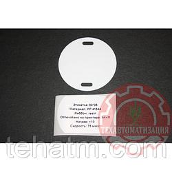 Комплект № 4 для маркировки силового кабеля свыше 1000В (Этикетка+бирка+риббон) PUE-4