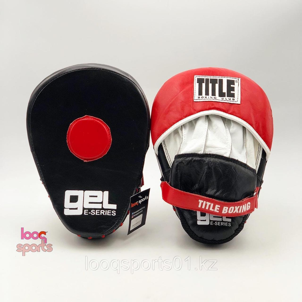Боксерские лапы (кожа) TITLE