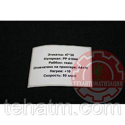 Этикетка пленочная, самоклеющаяся, прямоугольник 47х35мм PUE-5