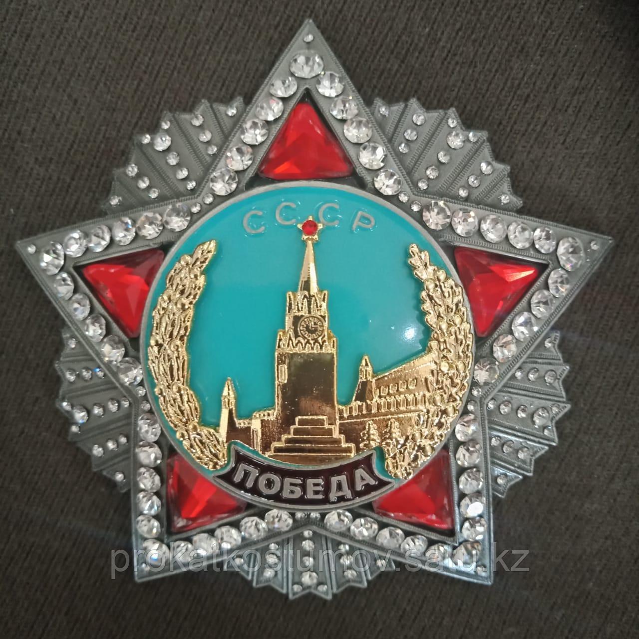 Орден «Победа» (копия)
