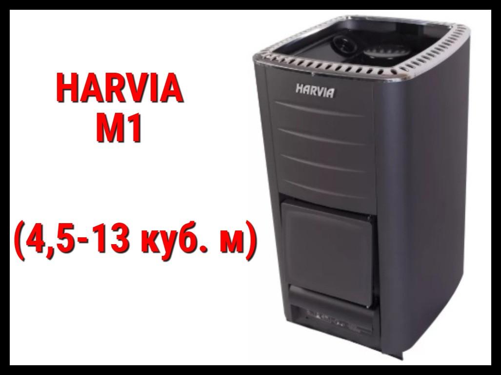 Дровяная печь Harvia M1 с внутренней топкой