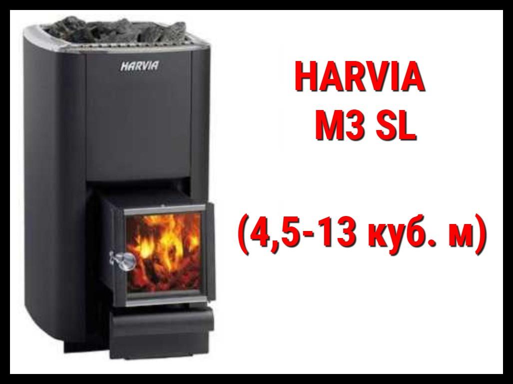 Дровяная печь Harvia M3 SL с выносной топкой