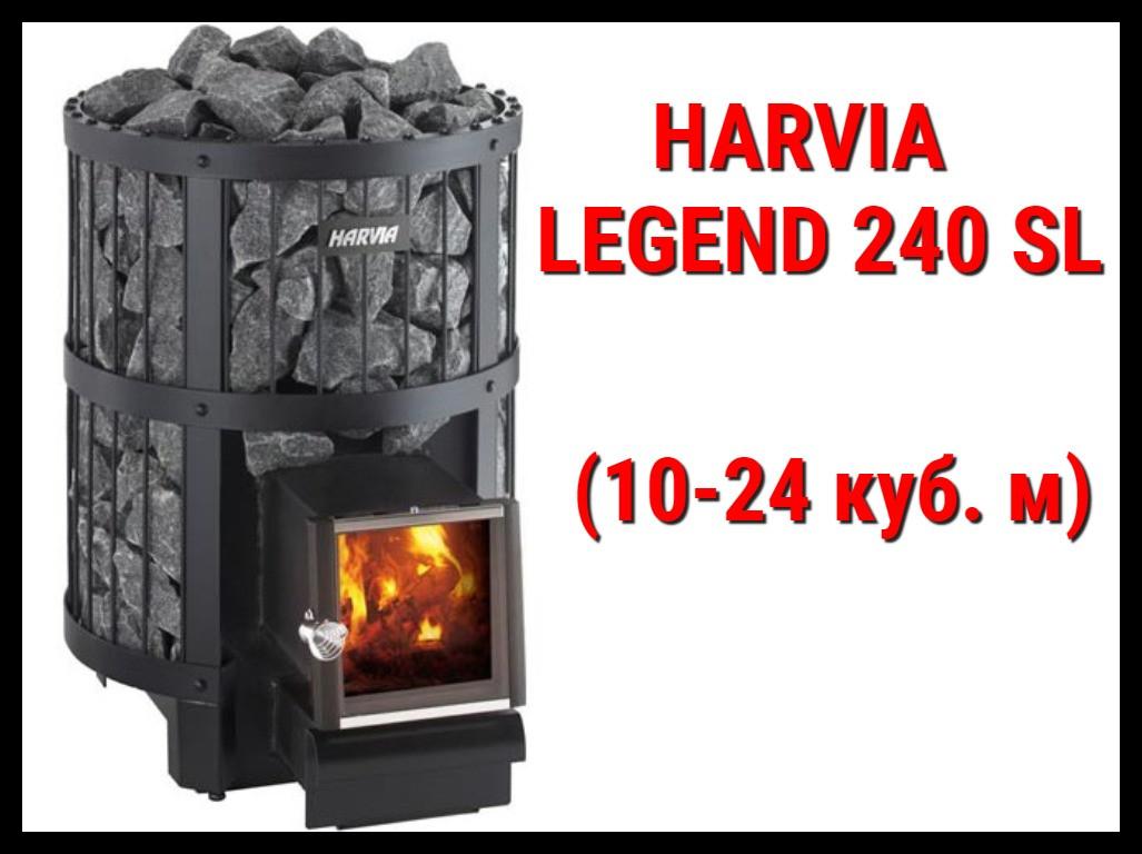 Дровяная печь Harvia Legend 240 SL с выносной топкой