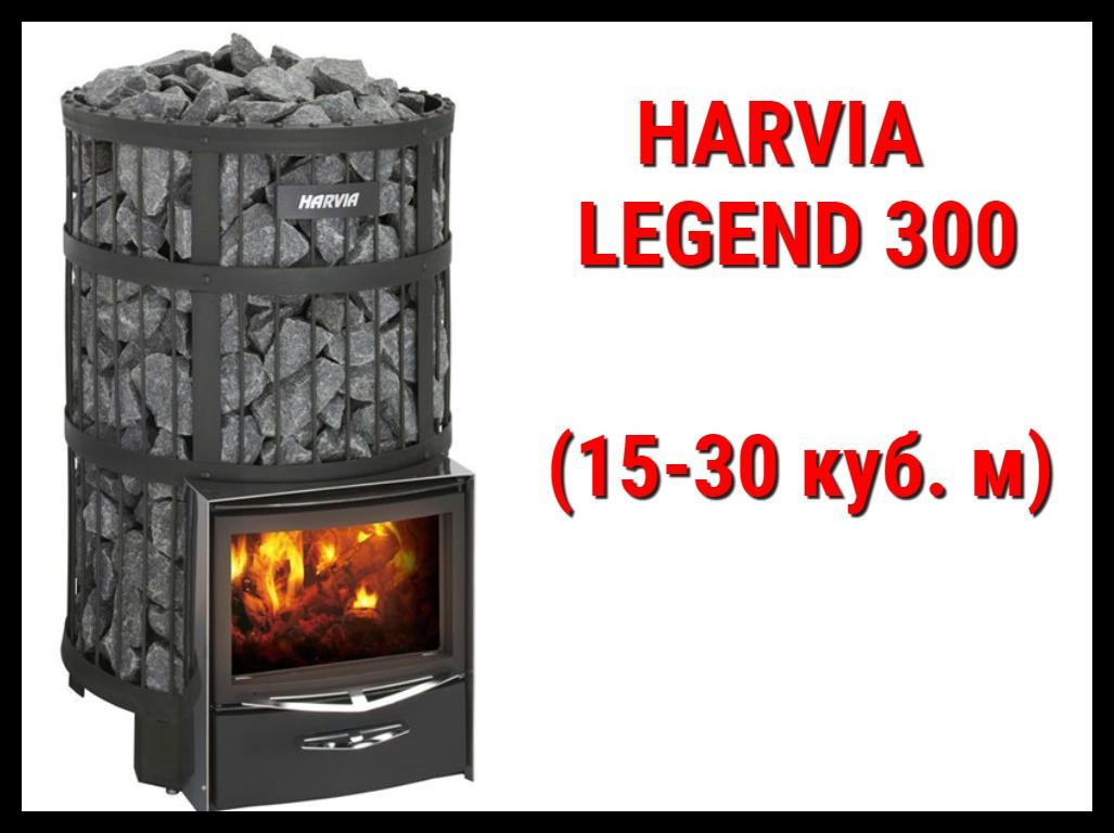 Дровяная печь Harvia Legend 300 с внутренней топкой
