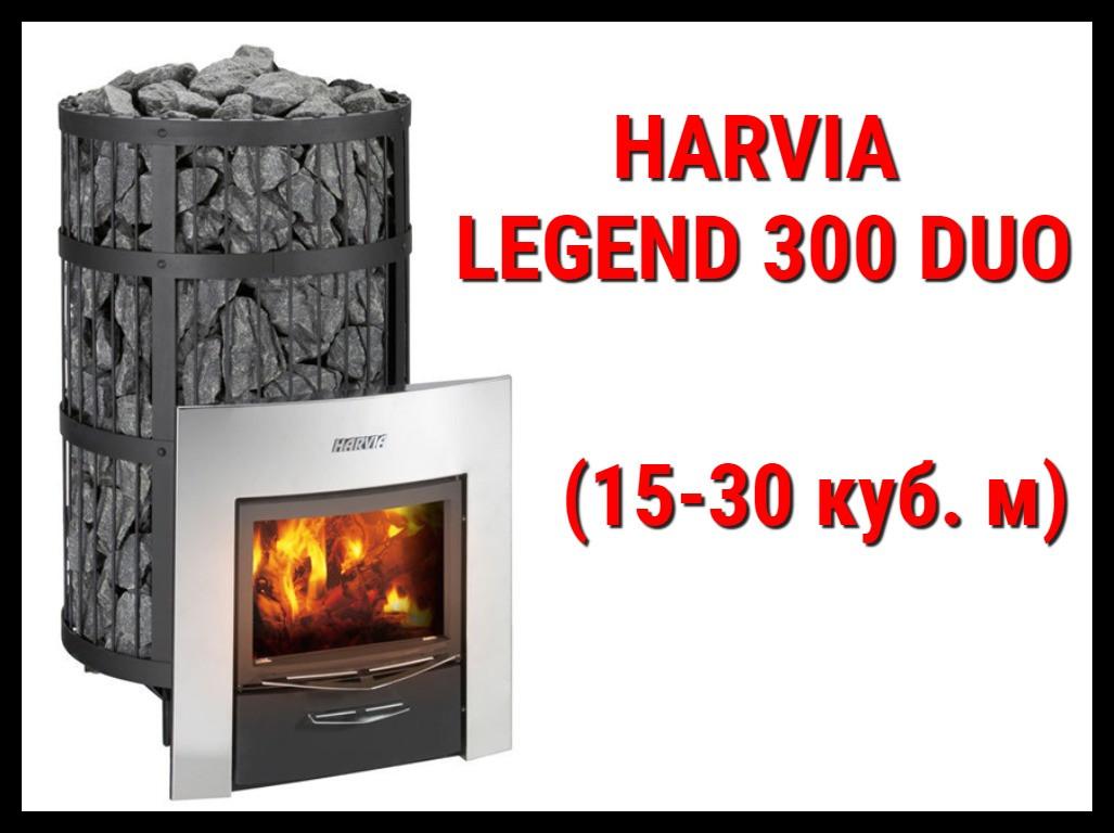 Дровяная печь Harvia Legend 300 Duo с выносной топкой