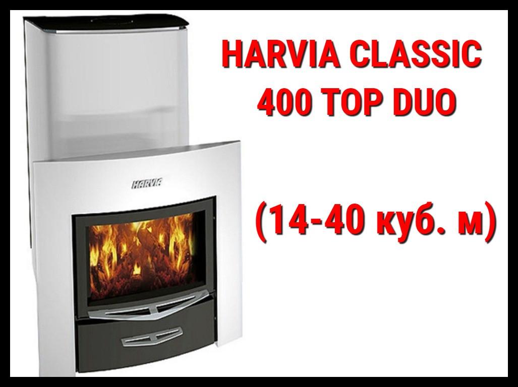 Дровяная печь Harvia Classic 400 Top Duo с выносной топкой