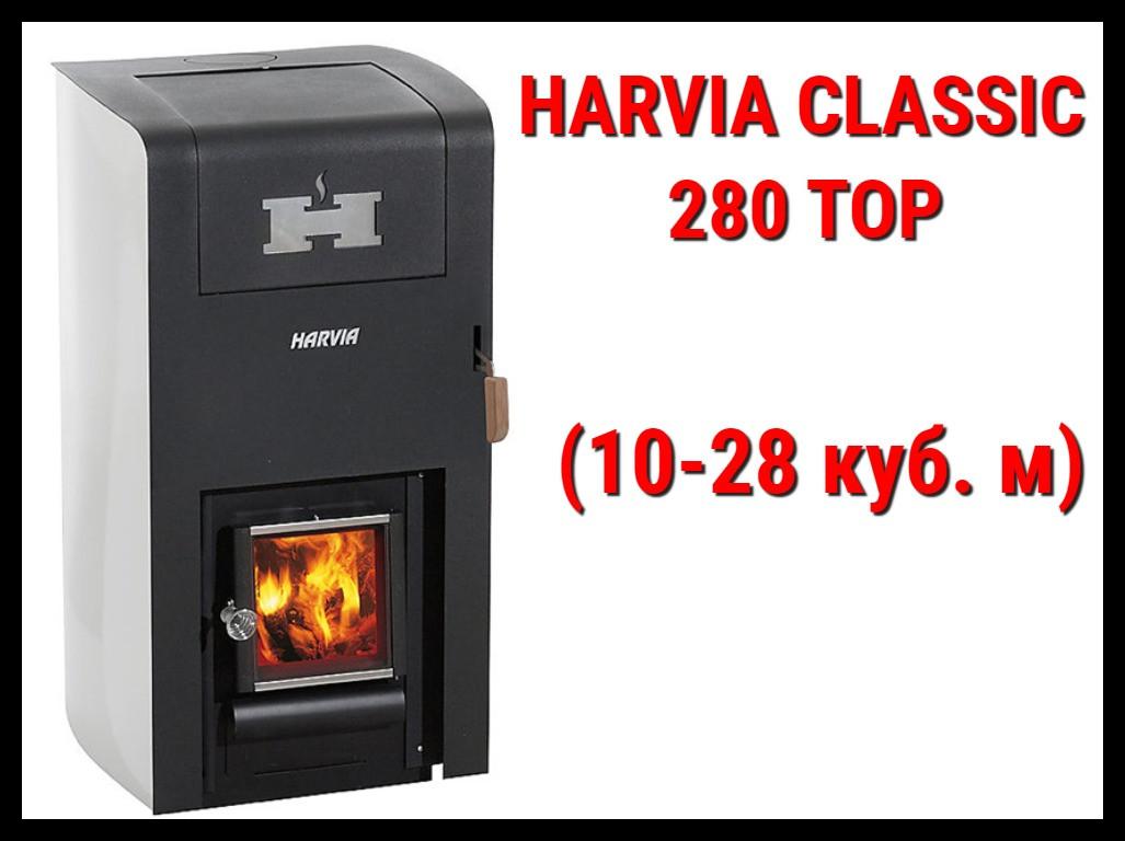 Дровяная печь Harvia Classic 280 Top с внутренней топкой