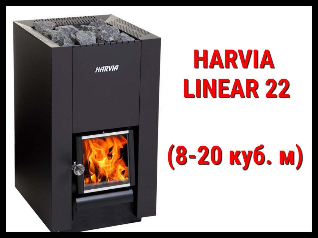 Дровяная печь Harvia Linear 22 с внутренней топкой