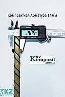 Арматура композитная АСП - 14 мм