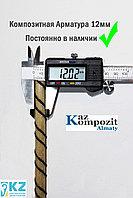 Арматура композитная АСП - 12 мм