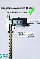 Арматура композитная АСП - 10 мм