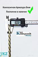 Арматура композитная АСП - 8 мм