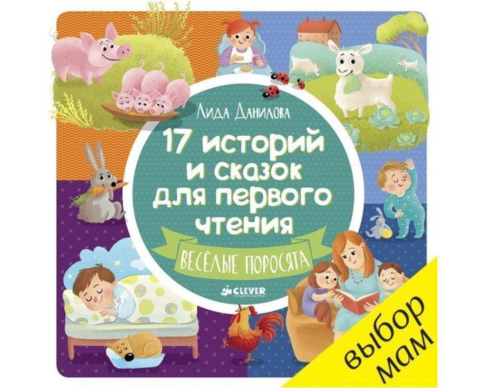 Данилова Л.: 17 историй и сказок для первого чтения. Веселые поросята