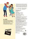 Блофилд Р.: Ты можешь снять фильм, фото 5