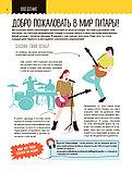 Холтон Д.: Ты можешь играть на гитаре, фото 7