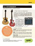 Холтон Д.: Ты можешь играть на гитаре, фото 8