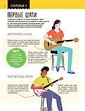 Холтон Д.: Ты можешь играть на гитаре, фото 9
