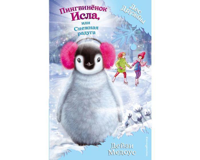 Медоус Д.: Пингвинёнок Исла, или Снежная радуга