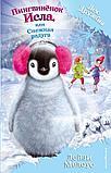 Медоус Д.: Пингвинёнок Исла, или Снежная радуга, фото 2