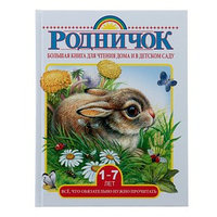 Большая книга для чтения дома и в детском саду. Маршак С. Я., Михалков С. В., Бианки В. В.