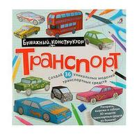 Раскраска-конструктор 'Транспорт'