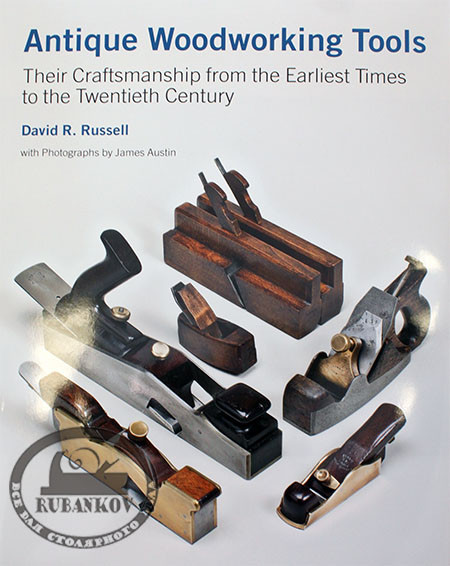 Книга *Antique Woodworking Tools*, David Russell