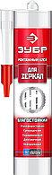 Клей монтажный ЗУБР КМ 500, для зеркал, 300мл